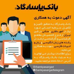 #بانک_پاسارگاد در امور دفتری در  تهران از فارغ التحصیلان  کارشناسی و کارشناسی ارشد  رشته های زبان انگلیسی و زبان و  ادبیات فارسی دعوت به همکاری می نماید .