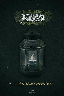 ⚫فرا رسیدن سال روز شهادت باب الحوائج، حضرت امام موسی بن جعفر (ع) بر تمام مسلمین تسلیت باد