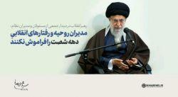 »»» رهبرانقلاب، در دیدار اخیر: مدیران، روحیه و رفتارهای انقلابیِ #دهه_شصت را فراموش نكنند.   @Khamenei_ir