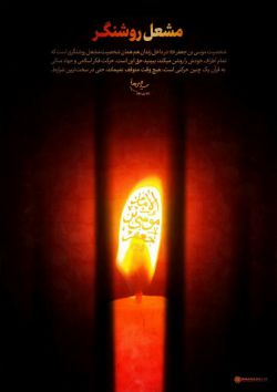 مشعل روشنگر... »»» رهبرانقلاب: شخصیتموسیبنجعفردر داخل زندان هم همان شخصیت مشعل روشنگری است که تمام اطراف خودش را روشن میکند، ببینید حق این است...  @Khamenei_ir
