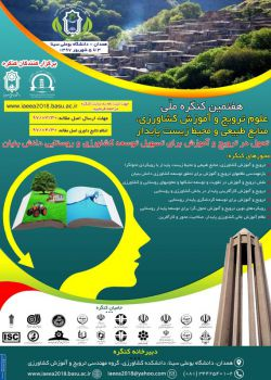 هفتمین کنگره ملی علوم ترویج و آموزش کشاورزی، منابع طبیعی و محیط زیست پایدار ایران، شهریور ۹۷