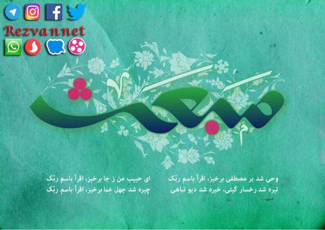 مبعث حضرت رسول اکرم (ص) مبارک و فرخنده باد  کانال ما را به دوستان و آشنایان خود معرفی کنید⏪⏪ #رضوان_نت @Rezvannet