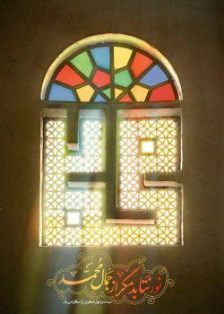 رهبر انقلاب: روز مبعث، عید همه است؛ نه فقط عید مسلمانان. ولادت هر پیغمبری و بروز هر بعثتی، عید و روز نو برای همهی بشریت است. ۱۳۸۴/۰۶/۱۱  عیدتون مباررکککک