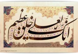 ختم صلوات    شادی نبی مکرم اسلام(ص) و دیگر معصومین(ع) و اجابت حوائج مادی و معنوی همه عزیزان جان  و تعجیل در فرج مولا (عج) ختم 14000 صلوات گرفتیم  و فرصت انجام صلوات ها تا عصر فردا است.  دوستانی که مایل هستن از 200 تا 500 صلوات  رو انتخاب و در کامنت یا پی وی اعلان کنند.   http://yaali12.blog.ir/1397/01/25