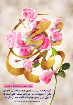 اسلام؛ آئینی خردمندانه
