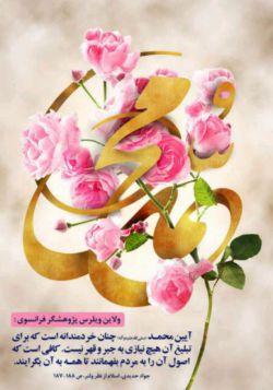 مبعث رسول اکرم (ص) برهمگان مبارک باد.
