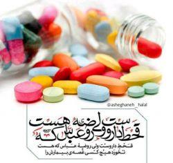 سلام علیکم!برای سلامتی بیماران#التماس_دعا