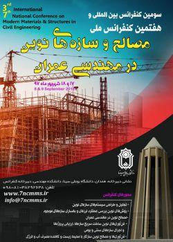 سومین کنفرانس بین المللی و هفتمین کنفرانس ملی مصالح و سازه های نوین در مهندسی عمران، شهریور ۹۷