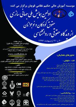 اولین کنفرانس علمی ملی جهانی سازی حقوق کودکان و نوجوانان از دیدگاه حقوقی و روانشناسی، اردیبهشت ۹۷