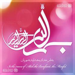 به نام خداوند بخشنده بخشایشگر در این صفحه محصولات تولیدی #جنبش_فرهنگی_منادیان_فتح را مشاهده میکنید. عکس نوشته هایی با مضامین اعتقادی، اخلاقی، مهدوی، تاریخی، سیاسی و ...