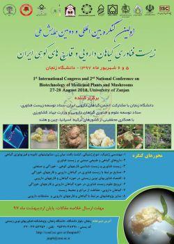 اولین کنگره بین المللی و دومین همایش ملی زیست فناوری گیاهان دارویی و قارچ های کوهی ایران، شهریور ۹۷