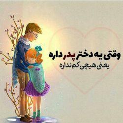 """`دخترها بی دلیل """"بابائی"""" نشده اند... دخترها خوب میدانند هربار که دلشان از نامردی هایِ دنیا بگیرد؛ دستی ایمن و مردانه، به دور از حسِ نیاز رویِ سرشان نوازش میشود... دستی که جز عشق عطرِ دیگری ندارد.. دختر ها خوب میدانند """"قبل از تاریکی هوا برگرد"""" نهایتِ عشق مردی به نام پدر است... #پدر #دختر #عشق"""