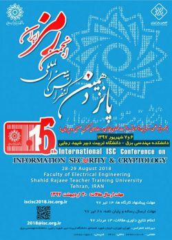 پانزدهمین کنفرانس بین المللی انجمن رمز ایران، شهریور ۹۷