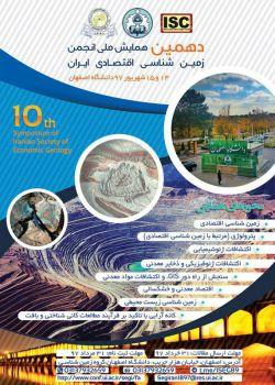 دهمین همایش انجمن زمین شناسی اقتصادی ایران، شهریور ۹۷