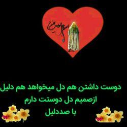 اللهم عجل لولیک الفرج...۳۱/۱/۹۷