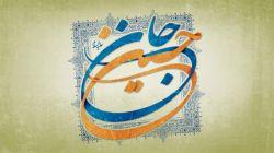 ولادت حضرت امام حسین علیه السلام (ع)