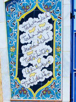 خراسان غربی / کتیبه کاشینوشت روی یکی از ستونهای سردرب ورودی معدن فیروزه در ۵۳ کیلومتری شمال غربی شهر نیشابور.