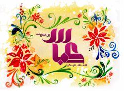 فرارسیدن ولادت باسعات حضرت ابوالفضل العباس(ع)