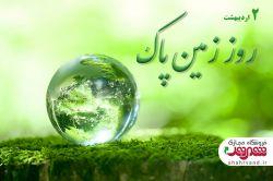 روز زمین پاک گرامی باد.  @shahrvandeshop