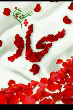 شادمانی وراضی بودن به سخت ترین مقدرات الهی از عالی ترین مراتب ایمان ویقین خواهد بود...حضرت امام سجاد علیه السلام****میلادچهارمین خورشید امامت وولایت بر عاشقانش مبارک باد