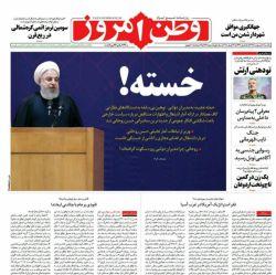 #صفحه_نخست روزنامه وطن امروز، ۲ اردیبهشت ۹۷ www.vatanemrooz.ir