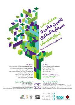 همایش ملی تامین مالی و سرمایهگذاری برای مدیران، اردیبهشت ۹۷