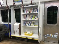 قسمتی از مترو به مطالعه کتاب اختصاص پیدا کرده... یکی از کشورهای شرق آسیا