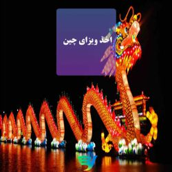 www.bilit1.com  ویزای توریستی چین  چین سومین کشور بزرگ جهان است با بیش از ۱.۳ میلیارد نفر جمعیت، در شرق قاره کهن آسیا قرار دارد.