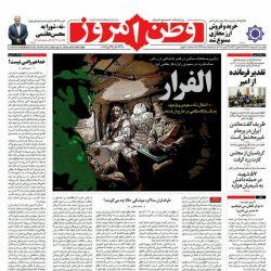 #صفحه_نخست روزنامه وطن امروز، ۳ اردیبهشت ۹۷ www.vatanemrooz.ir