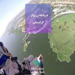 www.bilit1.com   دریاچه زریوار تالاب آب شیرین زریبار یا زریوار در فاصله ۳ کیلومتری غرب شهر مریوان، در استان کردستان و از مکانهای دیدنی و گردشگری این استان است. آب تالاب شیرین است و از تعدادی چشمهٔ کفجوش و بارش تأمین میشود.