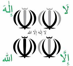 """تشریح تصویری آرم پرچم ایران و نماد """"لا اله الا الله"""" در آن ، برخلاف تصور بسیاری این آرم فقط نشان دهنده کلمه """" الله """" نیست"""