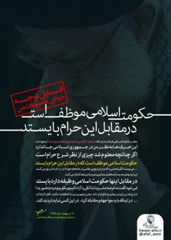 رهبر انقلاب : حکومت اسلامی موظف است در مقابل حرام بایستد (بدحجابی)