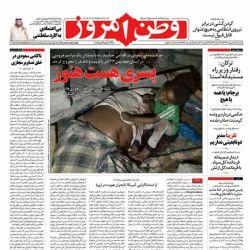 #صفحه_نخست روزنامه وطن امروز، ۴ اردیبهشت ۹۷ www.vatanemrooz.ir