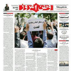 #صفحه_نخست روزنامه وطن امروز، ۵ اردیبهشت ۹۷ www.vatanemrooz.ir