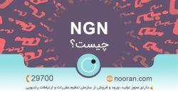 آشنایی با شبکه های نسل جدید (NGN)