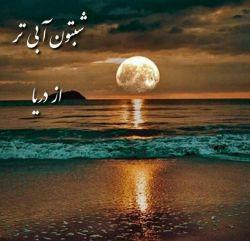 امیدوارم  آرامش آسمان شب  سهم قلبتان و خداوند روشنىِ بى خاموش تمام لحظه هایتان باشد. دراین ساعات پایانی شب آرزو دارم غیر از خدا محتاج کسی نشوید...  شبتــون آروم