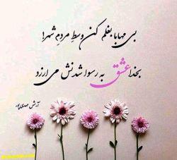 #عشق به رسوا شدنش می ارزد