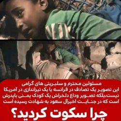 حرفما: بب  صحنه های واقعی از جنایات وهابیان سعودی در یمن که ما تاب و توان دیدنش رو در تصاویر نمایشی پایتخت هم نداشتیم ..   أَیْنَ بَقِیَّةُ اللَّهِ...؟ أَیْنَ الْمُعَدُّ لِقَطْعِ دَابِرِ الظَّلَمَةِ ...؟ كجاست آن باقیمانده خدا ...؟ كجاست آن مهیّا گشته براى ریشه كن كردن ستمكاران، كجاست آن كه برای راست نمودن انحراف و كجى به انتظار اویند، كجاست آن امید شده براى از بین بردن ستم و دشمنى... @harfema