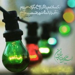 یک سلامم را اگر پاسخ بگویی میروم... لذتش را با تمام شهر قسمت می کنم ...#این بقیة الله