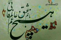 با غم عشق  غم عالم فانی هیچ است/  غم عالم نخورد  هر که همین غم با اوست  #صائب_تبریزی