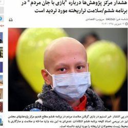 تراریخته طرحی برای براندازی نظام ...تراریخته تهدیدی بیوتروریسمی...تراریخته جنگی برای نابودی زیرساخت های زیستی و حیاتی ایران