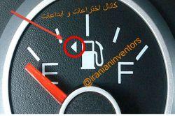 تا حالا شده شک کنید باک بنزین خودروتون کدوم سمته؟ کافیه به آمپر نگاه کنید جهت فلش نشون میده باک راسته یا چپ  #آموزشى