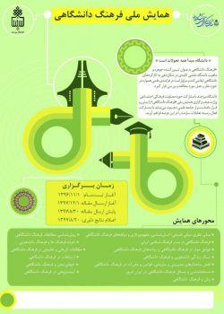 همایش ملی فرهنگ دانشگاهی، آذر ۹۷