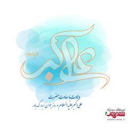ولادت با سعادت حضرت علی اکبر علیه السلام و روز جوان مبارک باد.  @shahrvandeshop