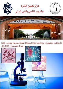 دوازدهمین کنگره بین المللی میکروب شناسی بالینی، مهر ۹۷