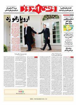 #صفحه_نخست روزنامه وطن امروز، ۶ اردیبهشت ۹۷ www.vatanemrooz.ir