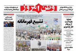 #صفحه_نخست روزنامه وطن امروز، ۹ اردیبهشت ۹۷ www.vatanemrooz.ir