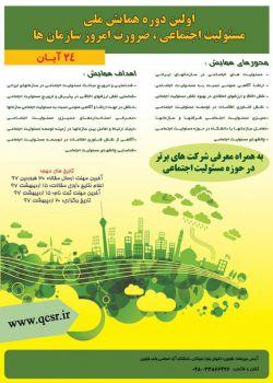 اولین دوره همایش ملی مسئولیت اجتماعی، ضرورت امروز سازمان ها، آبان ۹۷