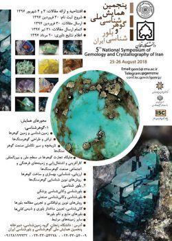 چهارمین همایش ملی گوهرشناسی و بلورشناسی ایران، شهریور ۹۷