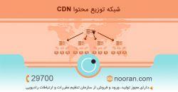شناخت کلی از شبکههای توزیع محتوا (CDN) در سراسر جهان